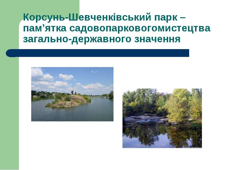 Корсунь-Шевченківський парк – пам'ятка садовопарковогомистецтва загально-держ...