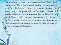 За міфами, у нього перетворювався Зевс, син Аполлона Кікн (вміщений потім, за...