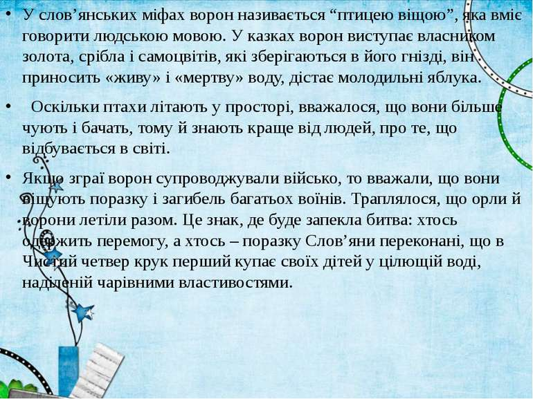 """У слов'янських міфах ворон називається """"птицею віщою"""", яка вміє говорити людс..."""