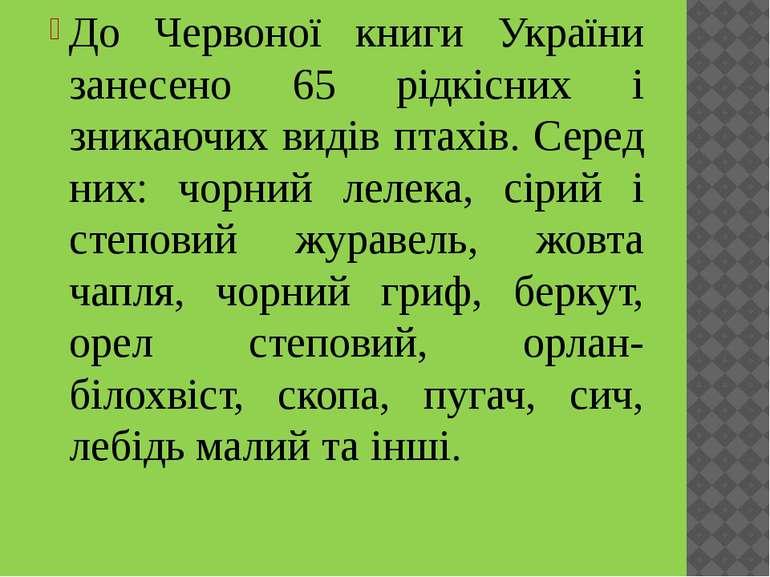 До Червоної книги України занесено 65 рідкісних і зникаючих видів птахів. Сер...
