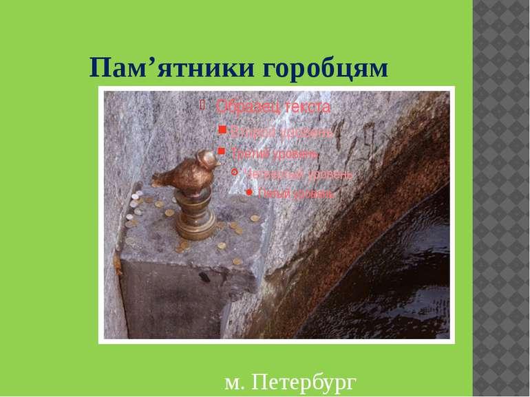 Пам'ятники горобцям м. Петербург