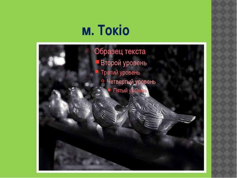 м. Токіо