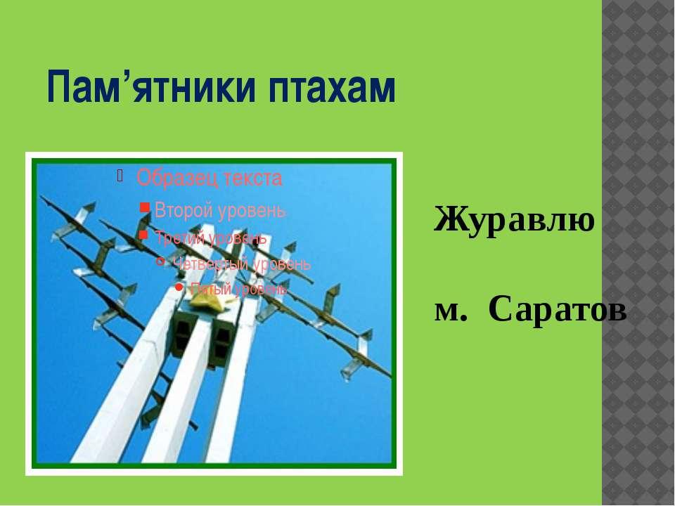 Пам'ятники птахам Журавлю м. Саратов