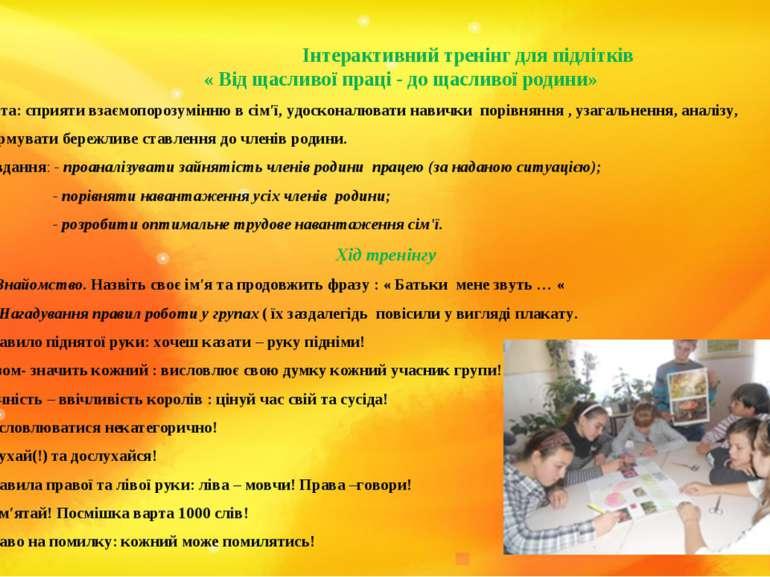 Інтерактивний тренінг для підлітків « Від щасливої праці - до щасливої родини...