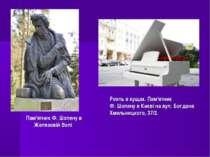 Пам'ятник Ф. Шопену в Желязовій Волі Рояль в кущах. Пам'ятник Ф. Шопену в Киє...