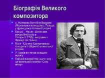 Біографія Великого композитора с. Желязова Воля біля Варшави (Мазовецьке воєв...