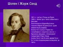 Шопен і Жорж Санд 1831 р. – виїзд з Польщі до Відня. 1836 р. Шопен їде в Чехі...
