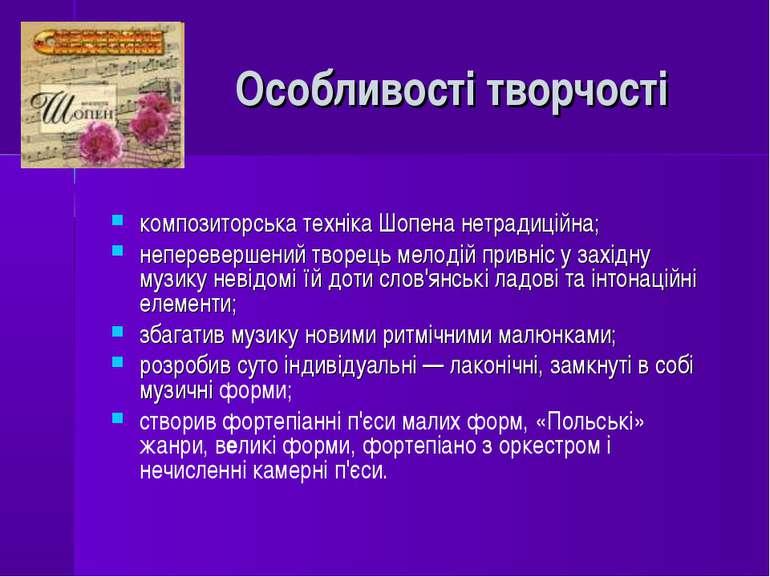 Особливості творчості композиторська техніка Шопена нетрадиційна; непереверше...