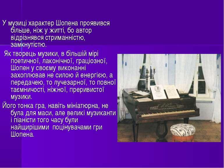 У музиці характер Шопена проявився більше, ніж у житті, бо автор відрізнявся ...