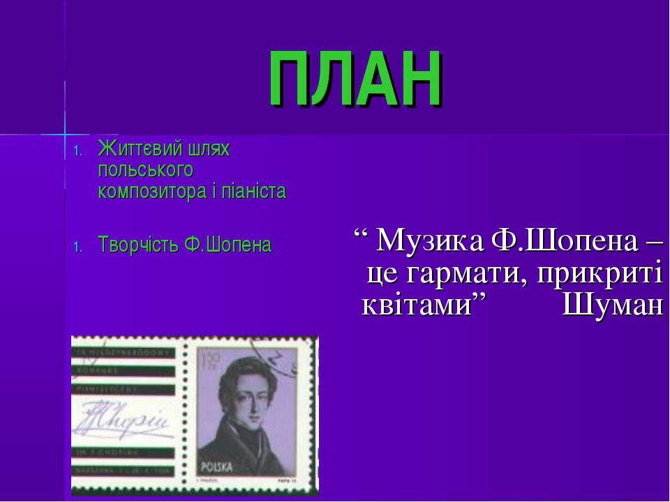 """ПЛАН Життєвий шлях польського композитора і піаніста Творчість Ф.Шопена """" Муз..."""