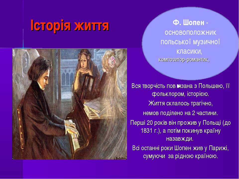 Історія життя Вся творчість пов'язана з Польшею, її фольклором, історією. Жит...