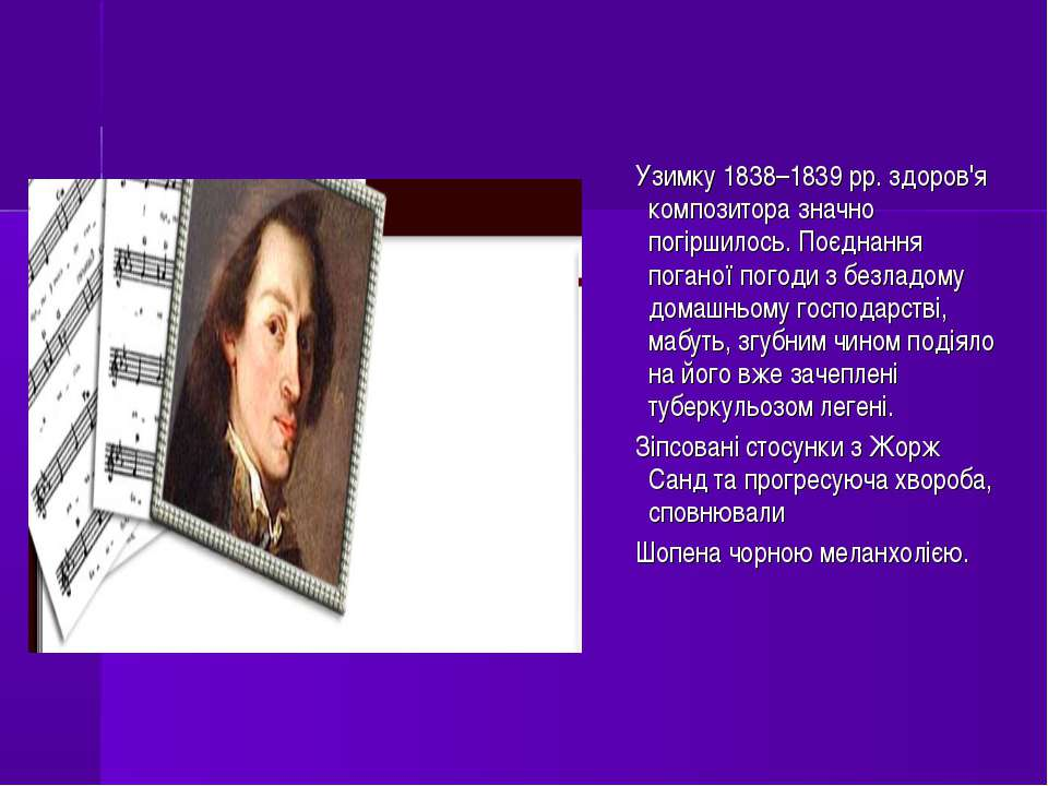 Узимку 1838–1839 рр. здоров'я композитора значно погіршилось. Поєднання поган...
