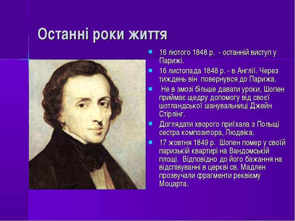 Останні роки життя 16 лютого 1848 р. - останній виступ у Парижі. 16 листопада...