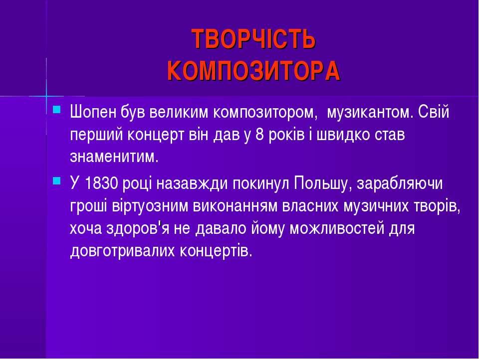 ТВОРЧІСТЬ КОМПОЗИТОРА Шопен був великим композитором, музикантом. Свій перший...