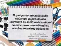 Портфоліо викладача та майстра виробничого навчання як засіб педагогічної діа...