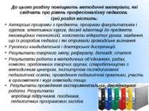 До цього розділу поміщають методичні матеріали, які свідчать про рівень профе...