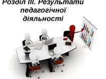 Розділ ІІІ. Результати педагогічної діяльності