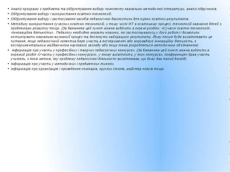Аналіз програми з предмета та обґрунтування вибору комплекту навчально-методи...