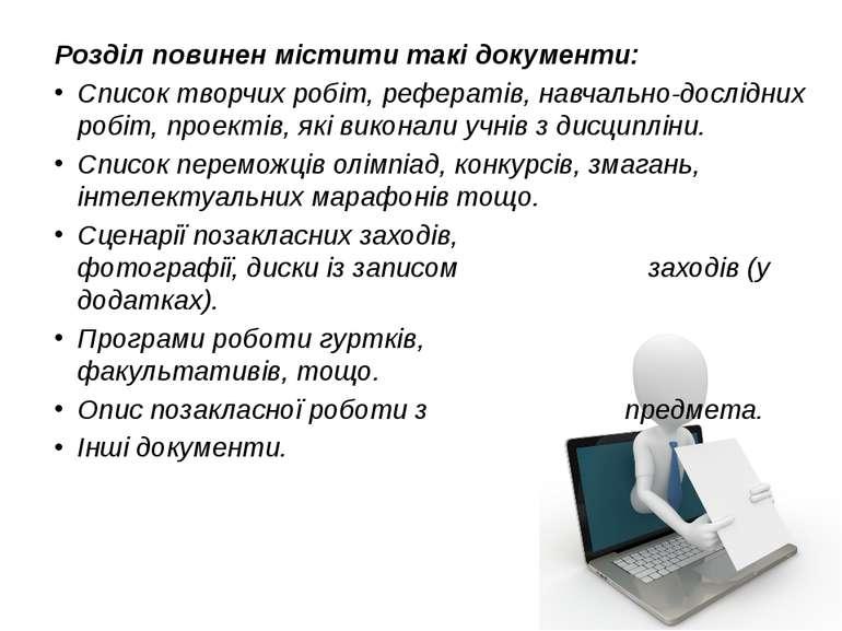 Розділ повинен містити такі документи: Список творчих робіт, рефератів, навча...