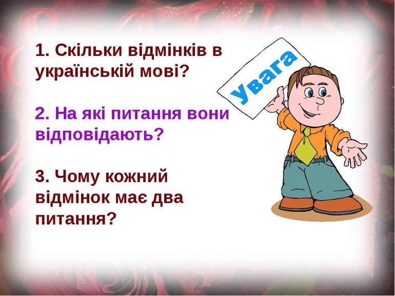 1. Скільки відмінків в українській мові? 2. На які питання вони відповідають?...