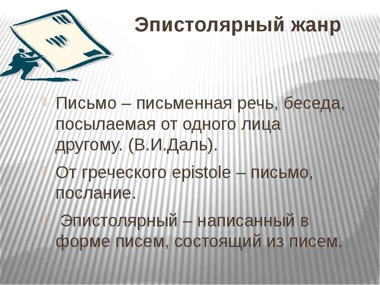 Эпистолярный жанр Письмо – письменная речь, беседа, посылаемая от одного лица...