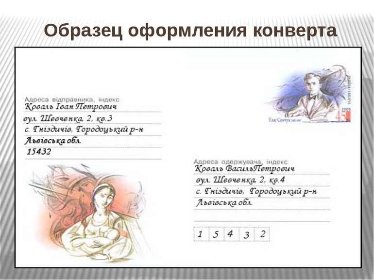Образец оформления конверта