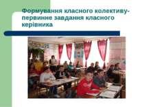 Формування класного колективу-первинне завдання класного керівника