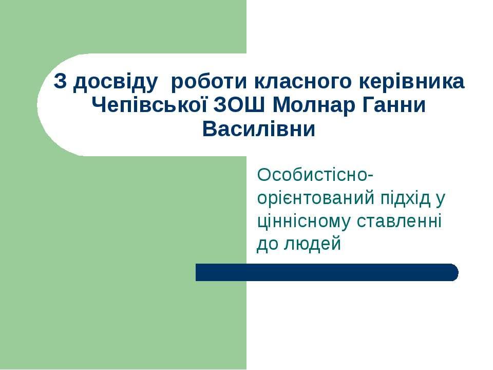 З досвіду роботи класного керівника Чепівської ЗОШ Молнар Ганни Василівни Осо...