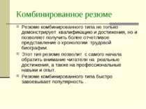 Комбинированное резюме Резюме комбинированного типа не только демонстрирует к...