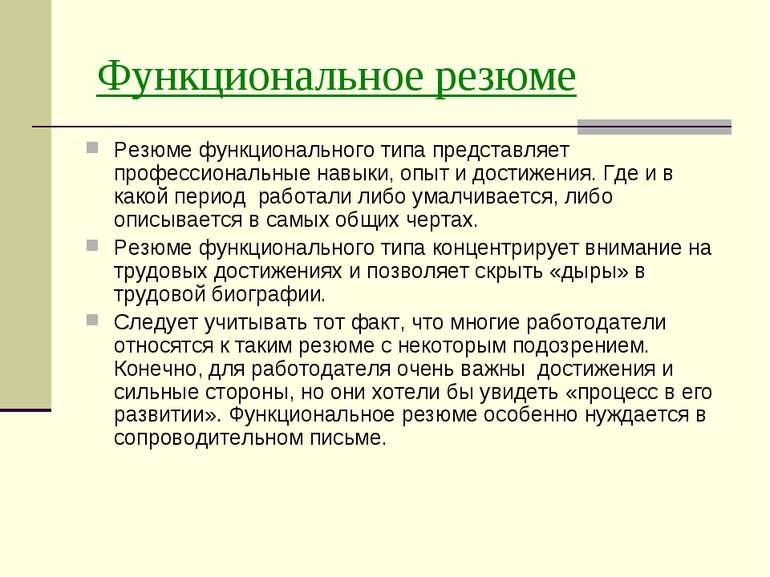 Функциональное резюме Резюме функционального типа представляет профессиональн...
