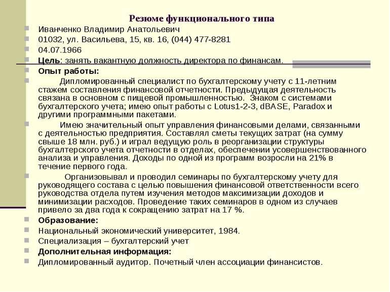 Резюме функционального типа Иванченко Владимир Анатольевич 01032, ул. Василье...