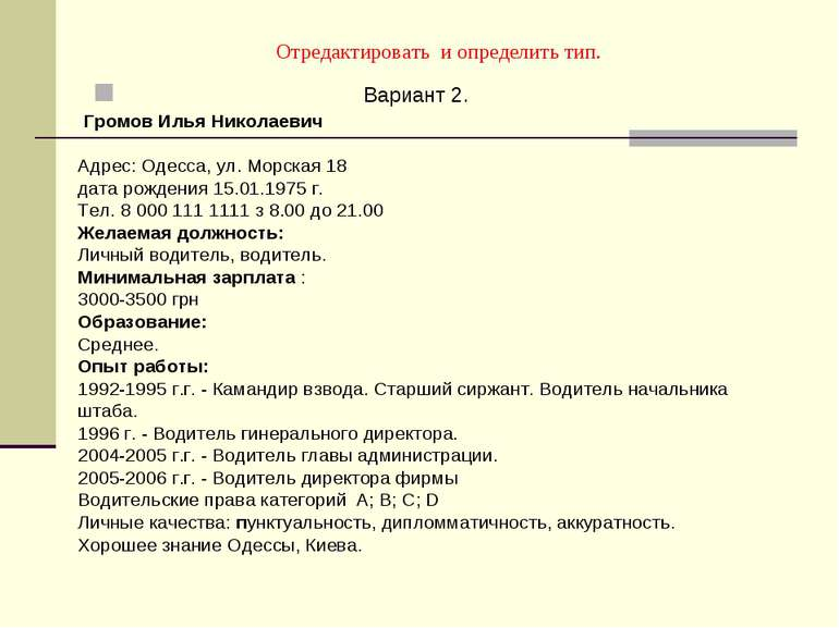 Отредактировать и определить тип. Вариант 2. Громов Илья Николаевич Адрес: Од...