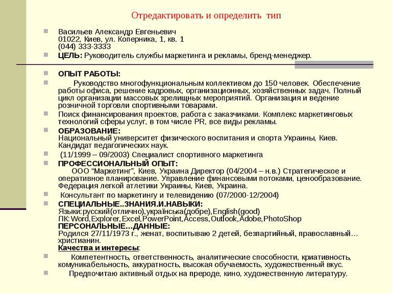 Отредактировать и определить тип Васильев Александр Евгеньевич 01022, Киев, у...