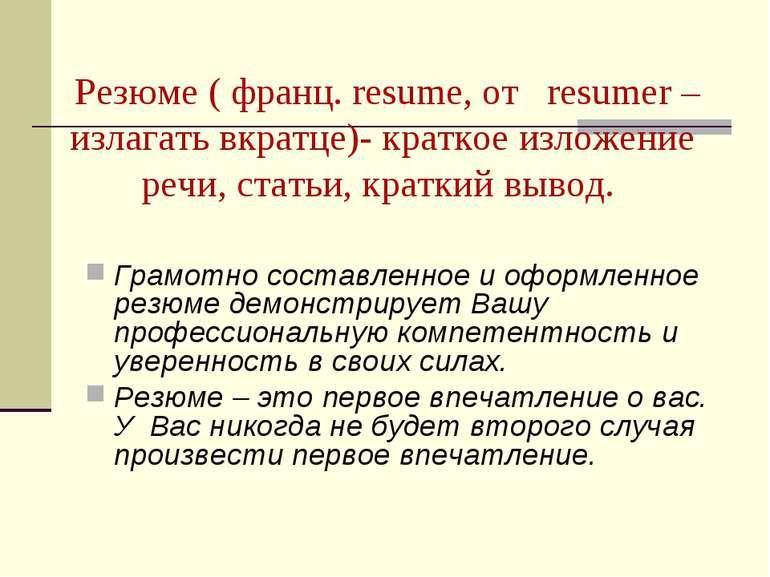 Резюме ( франц. resume, от resumer –излагать вкратце)- краткое изложение речи...