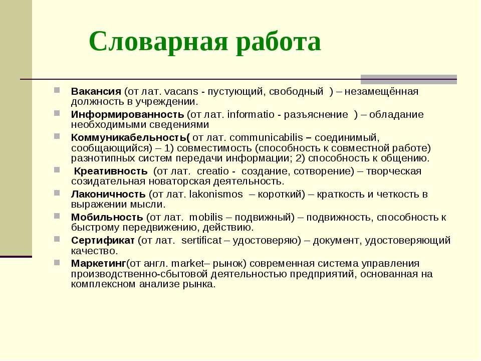 Словарная работа Вакансия (от лат. vacans - пустующий, свободный ) – незамещё...