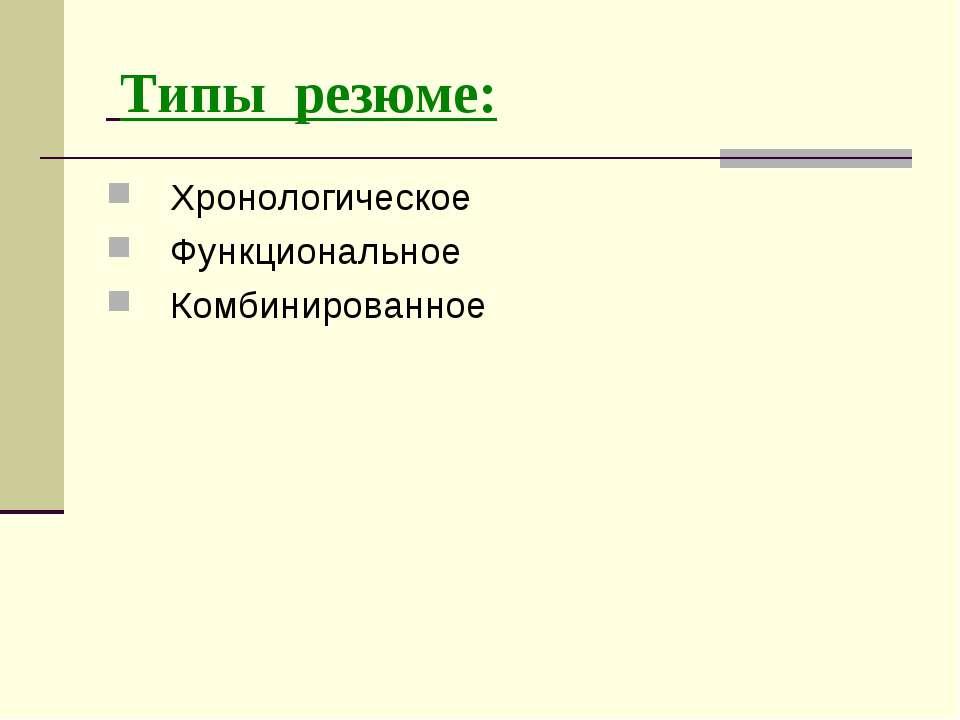 Типы резюме: Хронологическое Функциональное Комбинированное