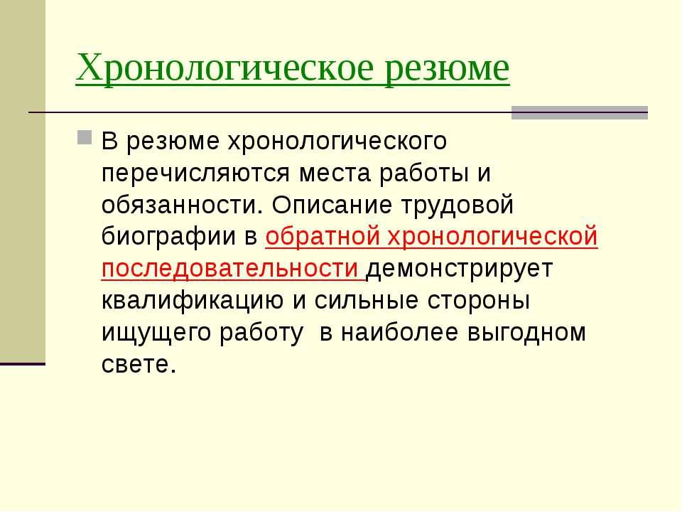Хронологическое резюме В резюме хронологического перечисляются места работы и...
