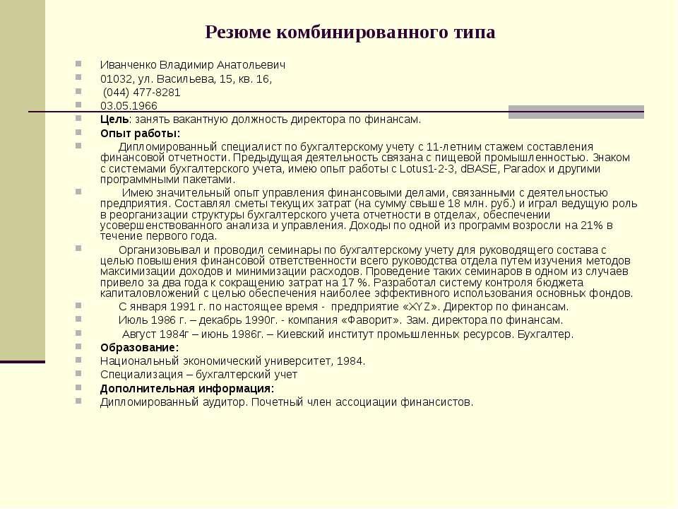 Резюме комбинированного типа Иванченко Владимир Анатольевич 01032, ул. Василь...