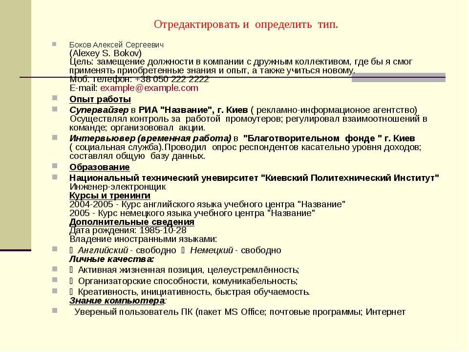 Отредактировать и определить тип. Боков Алексей Сергеевич (Alexey S. Bokov) Ц...