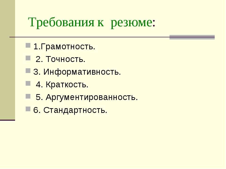Требования к резюме: 1.Грамотность. 2. Точность. 3. Информативность. 4. Кратк...