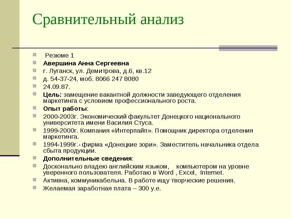 Сравнительный анализ Резюме 1 Авершина Анна Сергеевна г. Луганск, ул. Демитро...
