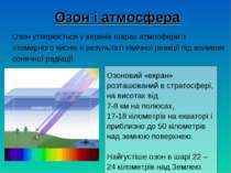 Озон і атмосфера Озон утворюється у верхніх шарах атмосфери з атомарного кисн...