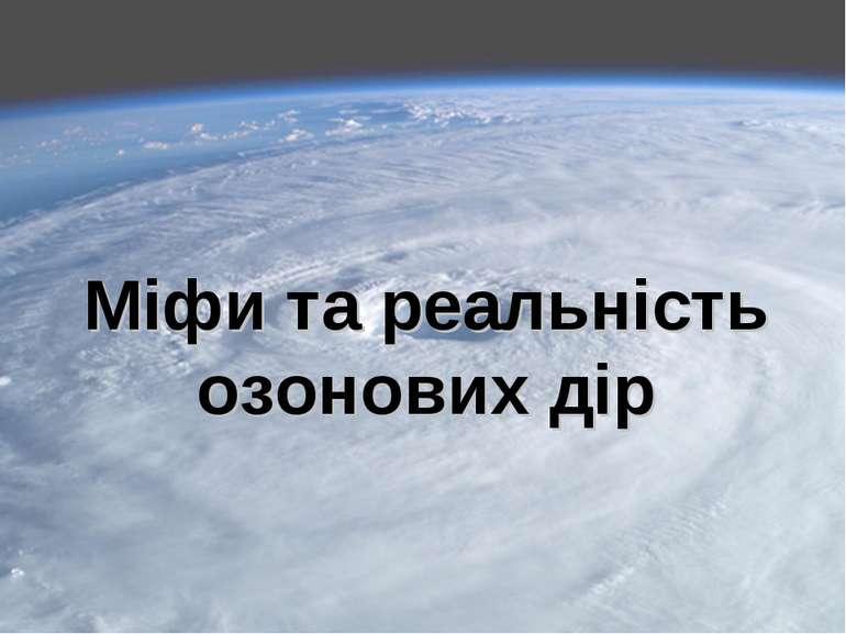 Міфи та реальність озонових дір