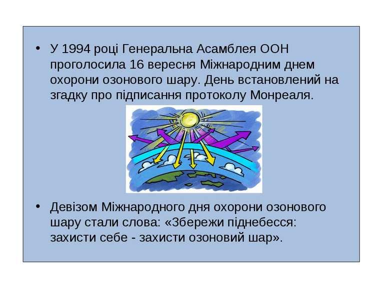 У 1994 році Генеральна Асамблея ООН проголосила 16 вересня Міжнародним днем о...