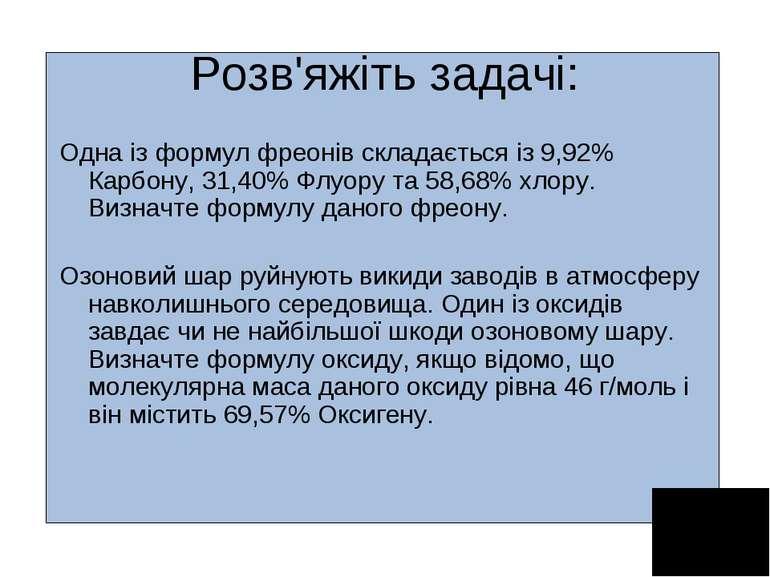 Розв'яжіть задачі: Одна із формул фреонів складається із 9,92% Карбону, 31,40...