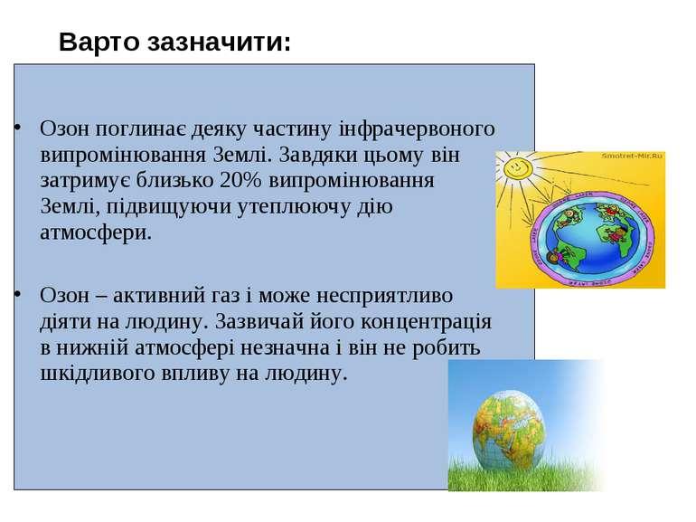 Озон поглинає деяку частину інфрачервоного випромінювання Землі. Завдяки цьом...