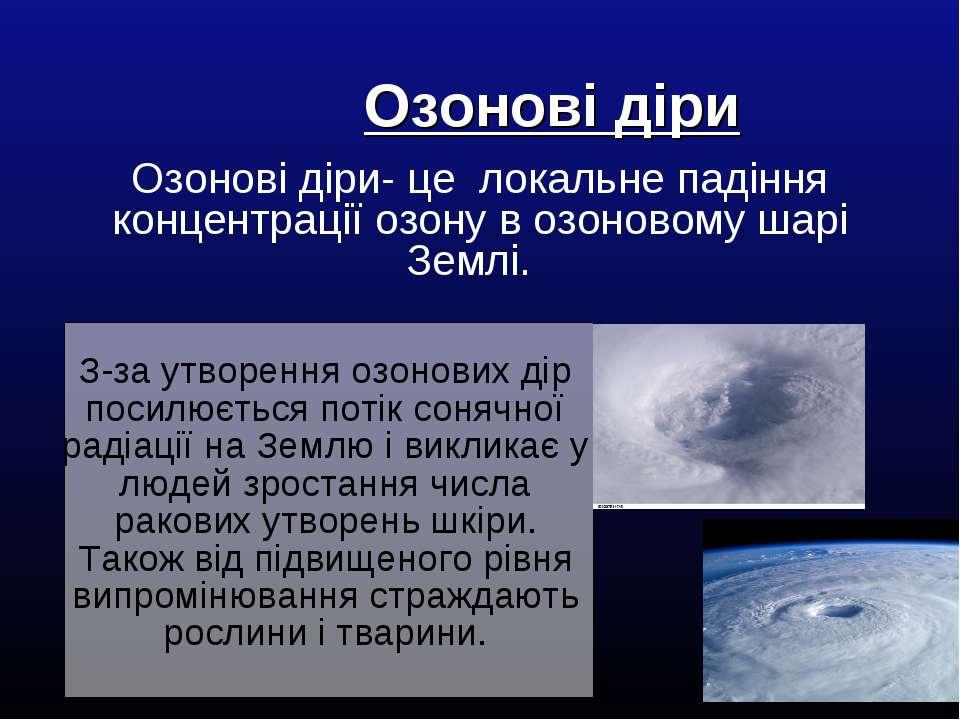 Озонові діри Озонові діри- це локальне падіння концентрації озону в озоновому...