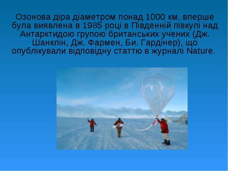 Озонова діра діаметром понад 1000 км. вперше була виявлена в 1985 році в Півд...