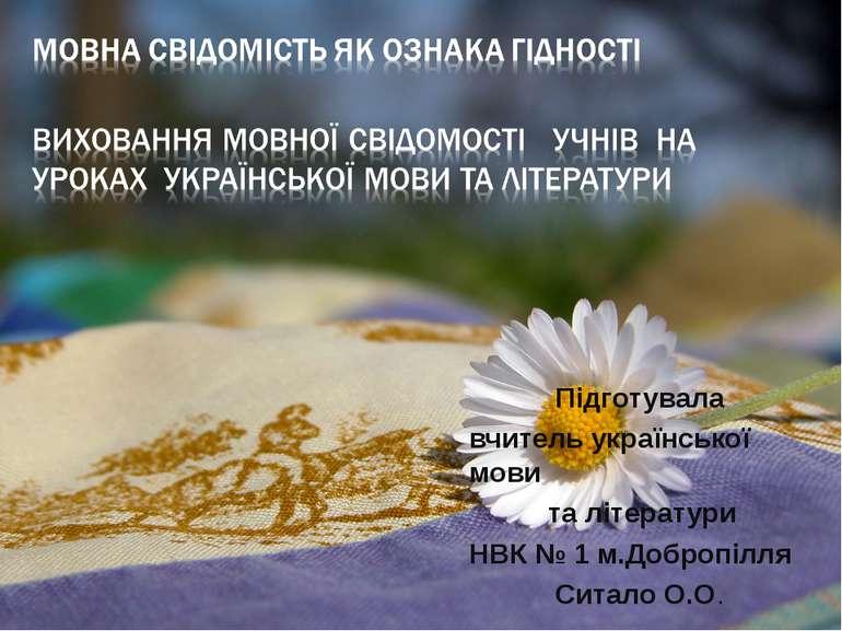 Підготувала вчитель української мови та літератури НВК № 1 м.Добропілля Ситал...