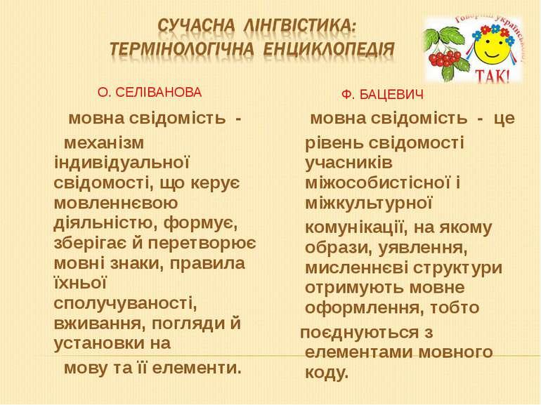 О. СЕЛІВАНОВА Ф. БАЦЕВИЧ мовна свідомість - механізм індивідуальної свідомост...